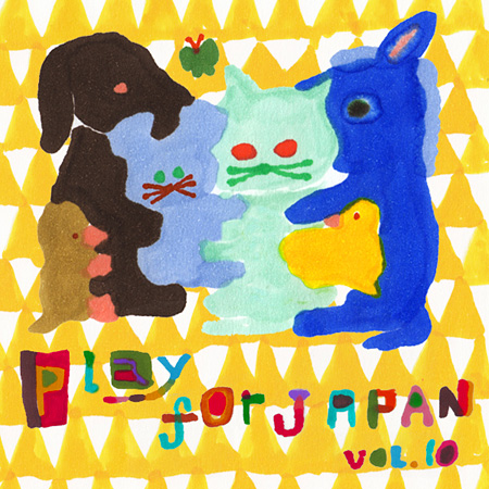 V.A.『Play for Japan Vol.10』ジャケット