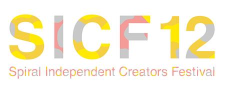 『SICF12』ロゴ