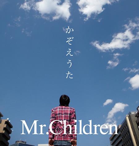 Mr.Children『かぞえうた』ジャケット