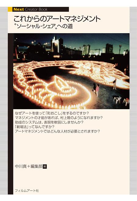 『これからのアートマネジメント ソーシャル・シェアへの道』表紙