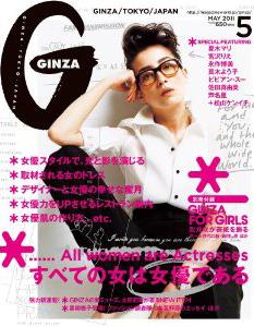 『GINZA』5月号
