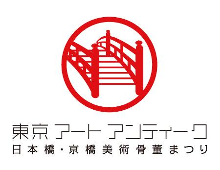 『東京 アート アンティーク〜日本橋・京橋美術骨董まつり』ロゴ