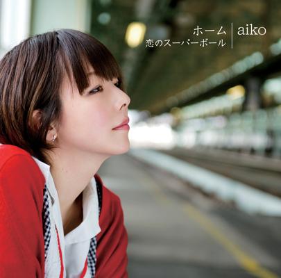 aiko『恋のスーパーボール/ホーム』関西限定仕様盤ジャケット