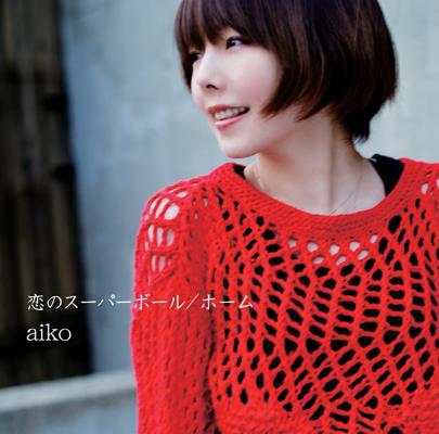 aiko『恋のスーパーボール/ホーム』通常盤ジャケット