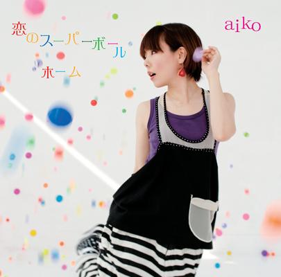 aiko『恋のスーパーボール/ホーム』初回限定盤ジャケット