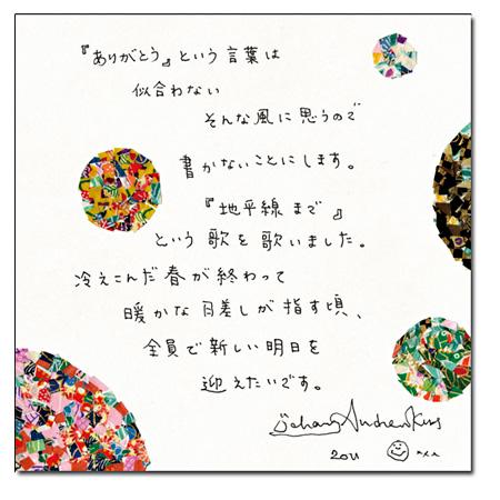 安藤裕子『地平線まで』ジャケット