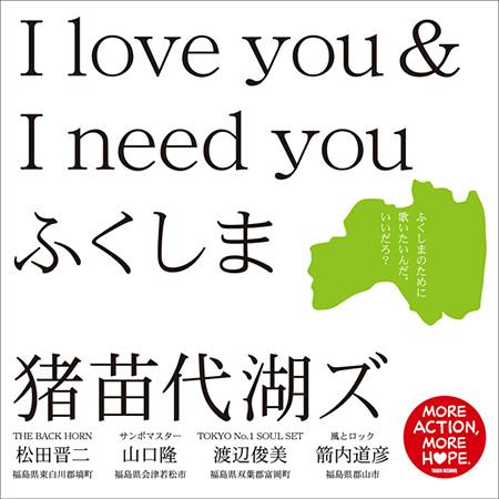 猪苗代湖ズ『I love you & I need you ふくしま』ジャケット