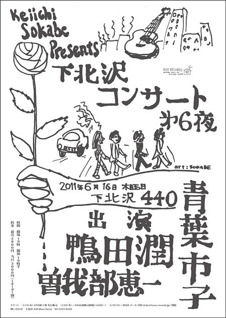 曽我部恵一 presents『shimokitazawa concert』第六夜・六月フライヤー