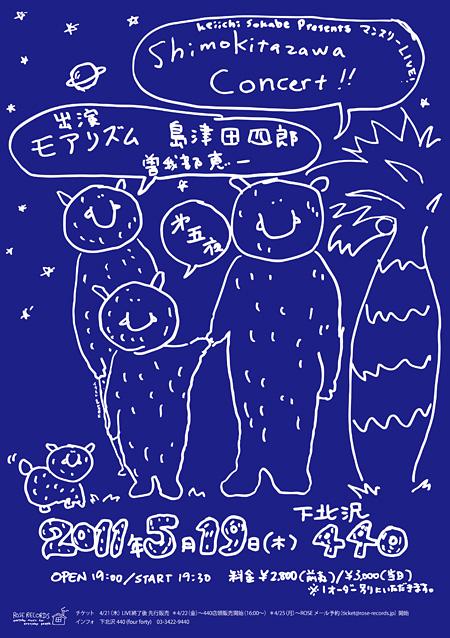 曽我部恵一 presents『shimokitazawa concert』第五夜・五月フライヤー