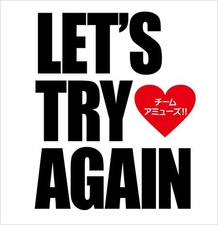 チーム・アミューズ!!『Let's try again』ジャケット