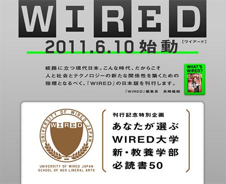 「あなたが選ぶWIRED大学 新・教養学部必読書50」ウェブサイトより