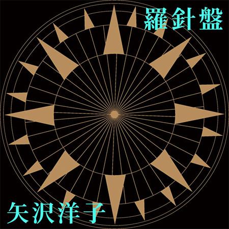 矢沢洋子『羅針盤』ジャケット