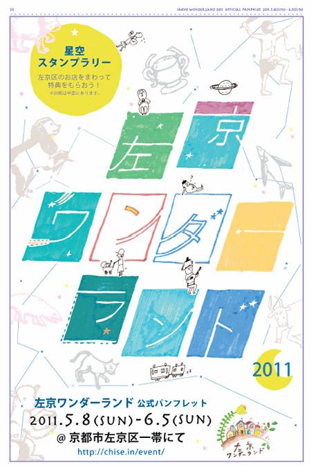 『2011左京ワンダーランド』イメージ