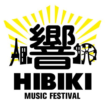 『響 MUSIC FESTIVAL 2011』ロゴ