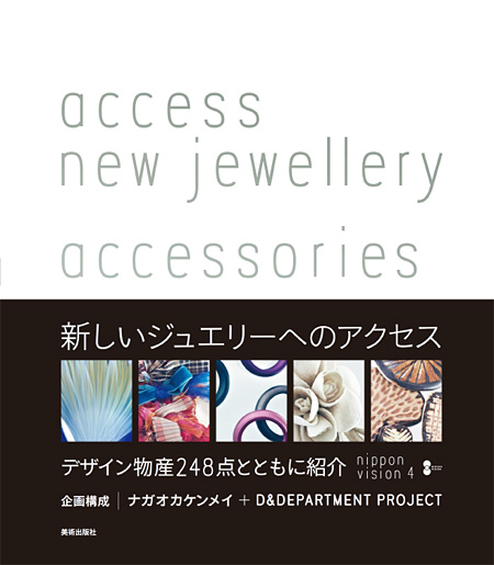 『NIPPON VISION 4 accessories access new jewellery 新しいジュエリーへのアクセス』書影