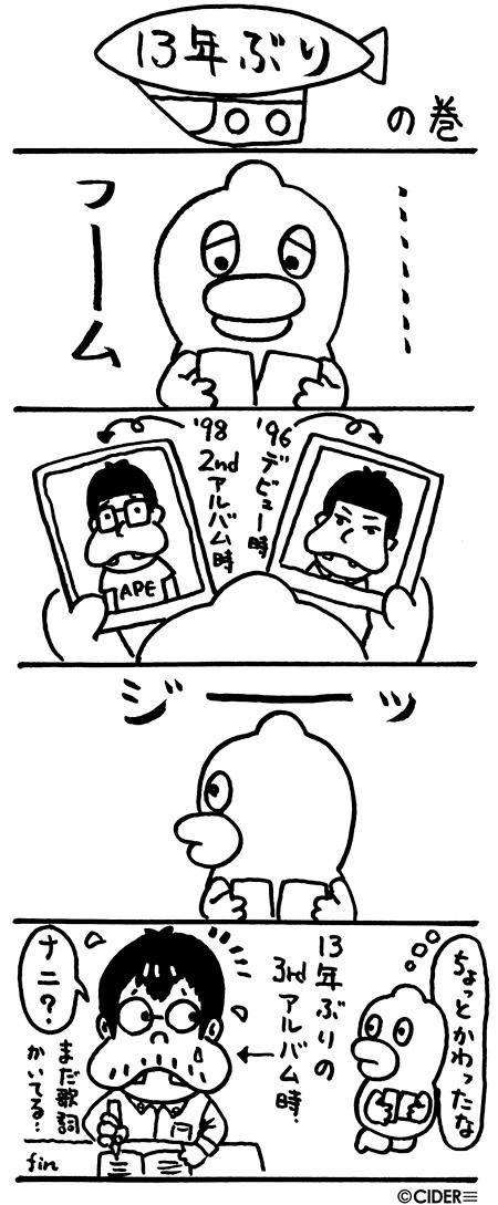 ハグトン4コマ漫画