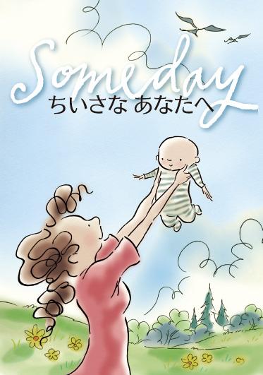 『ちいさなあなたへ〜Someday〜』ジャケット