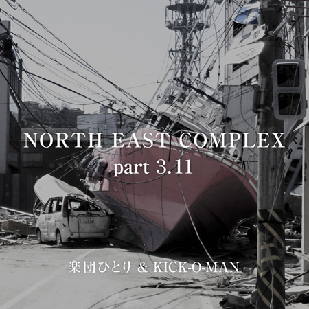 楽団ひとり&KICK-O-MAN『NORTH EAST COMPLEX part 3.11』ジャケット