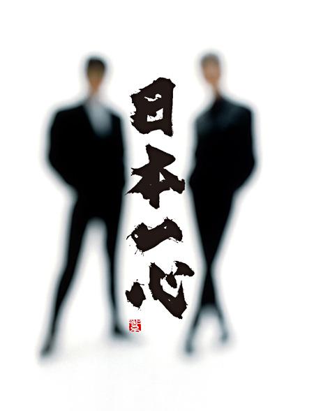『日本一心』イメージ