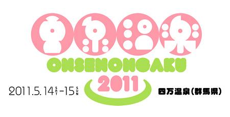 『音泉温楽2011・春 in 群馬・四万温泉 温泉×音楽×夜桜大宴会』ロゴ