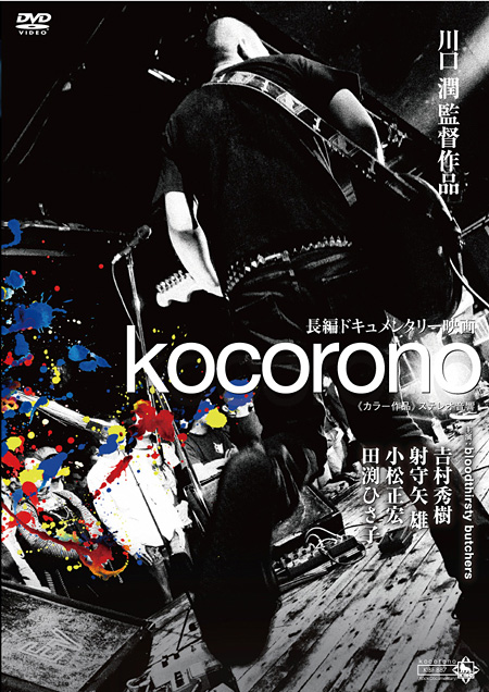 『kocorono』ジャケット