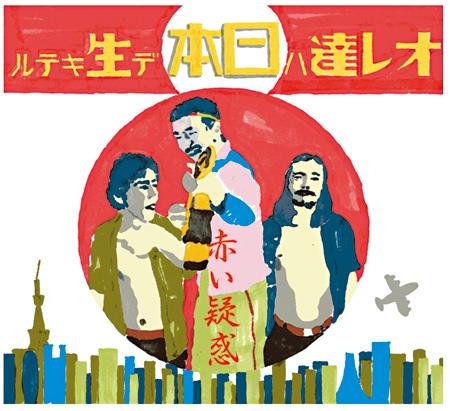 赤い疑惑の3年ぶり新作『オレ達は日本で生きてる』、赤裸々な私小説風リリック健在