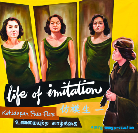 ネオ チョン テク(デザイン:ミン ウォン)「Life of Imitation」 カンヴァスにアクリル 2009 年