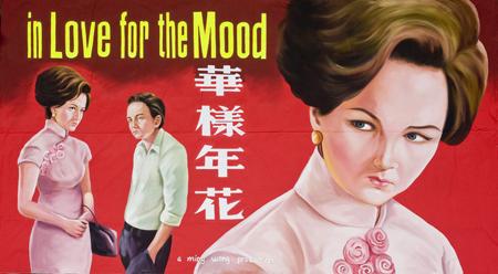 ネオ チョン テク(デザイン:ミン ウォン)「In Love For The Mood」 カンヴァスにアクリル 2009年