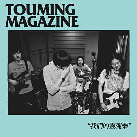 透明雑誌『僕たちのソウルミュージック』国内盤ジャケット