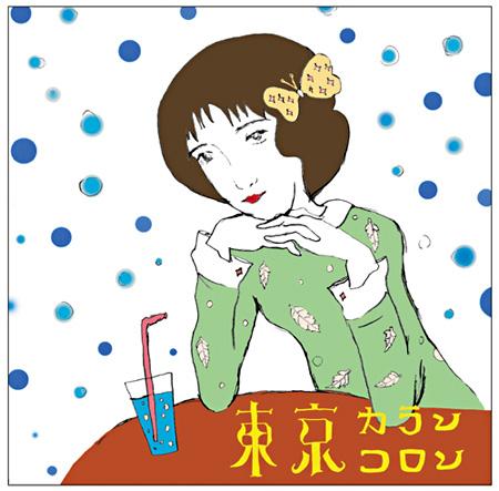 東京カランコロン『あなた色のプリンセス』ジャケット