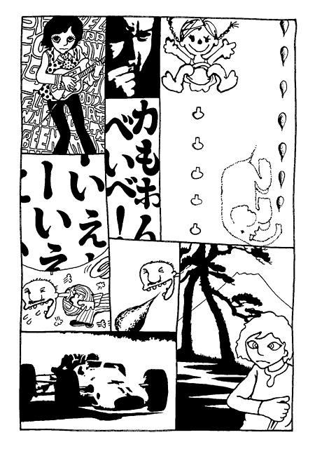 『うみべのまち 佐々木マキのマンガ1967-81』より