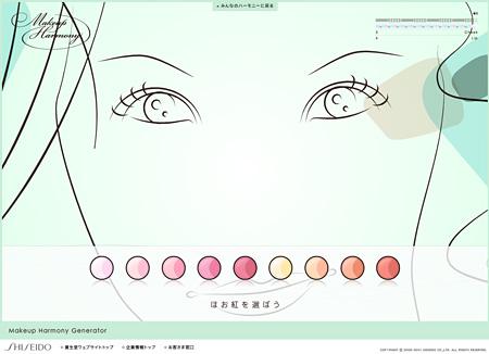 『Makeup Harmony - あなたのメークで音楽を奏でよう。』ウェブサイトより