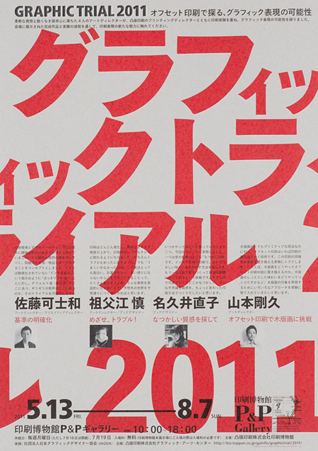 『GRAPHIC TRIAL 2011』ポスター