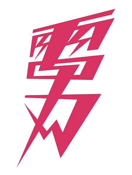 『電刃2011』ロゴ
