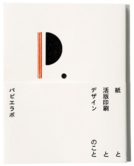 高田唯 デザイン書籍のブックデザイン「紙と活版印刷とデザインのこと」(cl. PIE BOOKS)