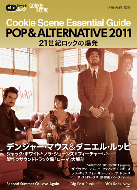 『Cookie Scene Essential Guide POP & ALTERNATIVE 2011 21世紀ロックの爆発』
