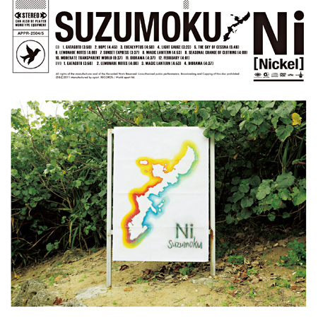 suzumoku『Ni』ジャケット