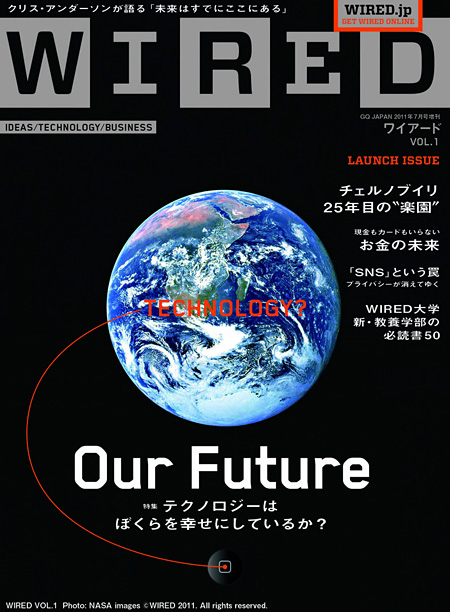 『WIRED』VOL.1表紙