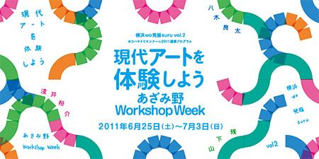 『現代アートを体験しよう あざみ野 Workshop Week』イメージ