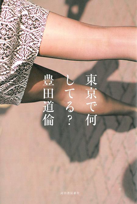 豊田道倫『東京で何してる?』(河出書房新社発行)
