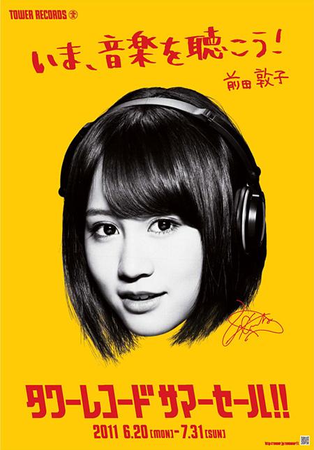 『TOWER RECORDS SUMMER SALE 2011』キャンペーンポスター 前田敦子バージョン
