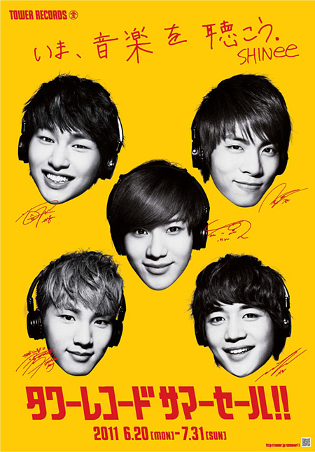 『TOWER RECORDS SUMMER SALE 2011』キャンペーンポスター SHINeeバージョン