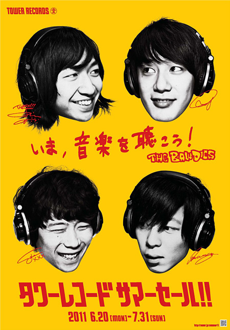 『TOWER RECORDS SUMMER SALE 2011』キャンペーンポスター THE BAWDIESバージョン