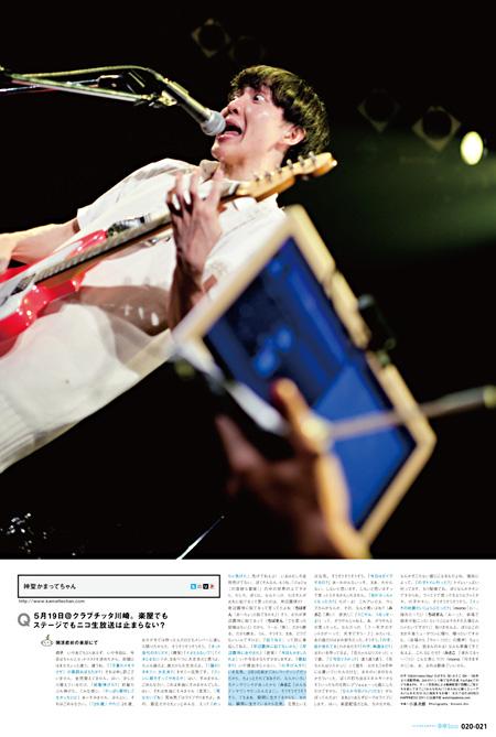 神聖かまってちゃん Photography:Jiro Konami(©Switch Publishing)