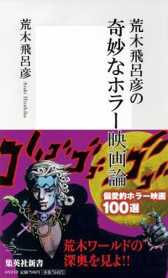 『荒木飛呂彦の奇妙なホラー映画論』表紙