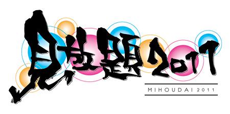 『見放題2011』ロゴ