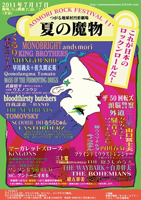 『AOMORI ROCK FESTIVAL'11 〜夏の魔物〜』フライヤー
