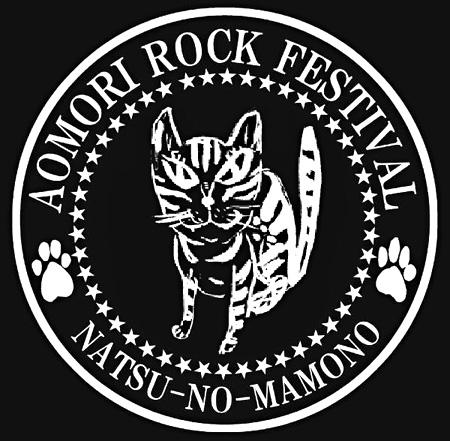 『AOMORI ROCK FESTIVAL'11 〜夏の魔物〜』ロゴ
