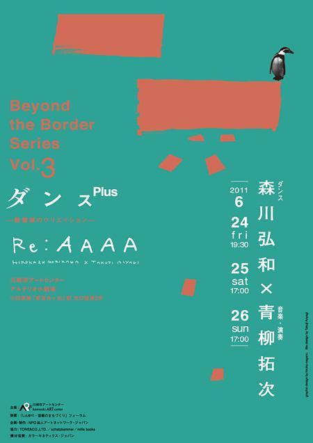 Beyond the Border Series Vol.3 ダンスPlus ―脱領域のクリエイション―『Re:AAAA』チラシ