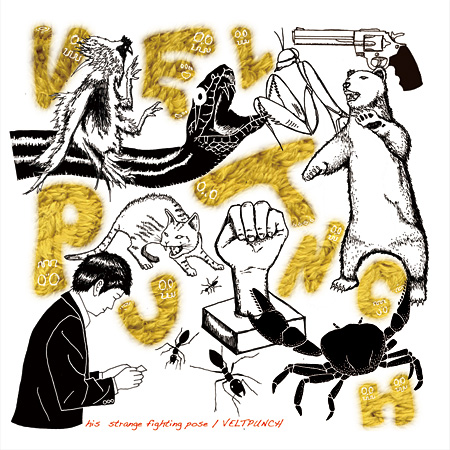 VELTPUNCH『His strange fighting pose』ジャケット